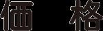 テキスト_0000_価格